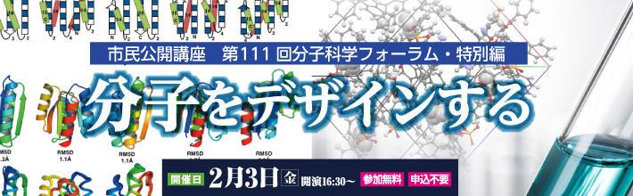 市民公開講座 第111回分子科学フォーラム・特別編