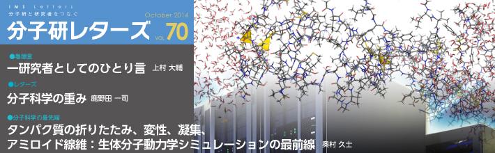 分子研レターズ70