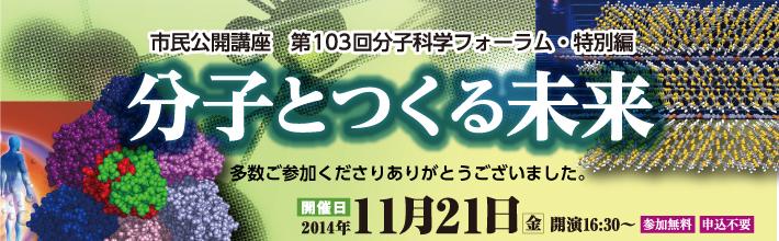 市民公開講座 第103回分子科学フォーラム(1)