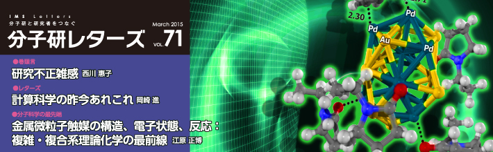 分子研レターズ71