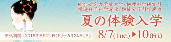 taiken2018.png