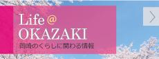 Life@Okazaki