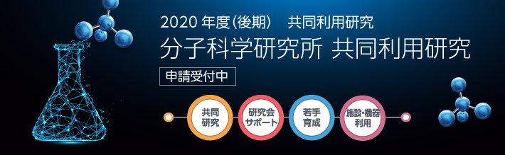 2020年度・後期 共同利用研究 公募案内