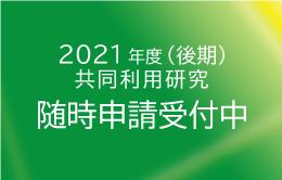 2021年度(後期)
