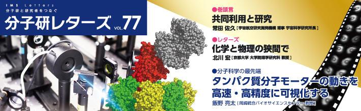 分子研レターズ77