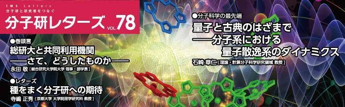 分子研レターズ78