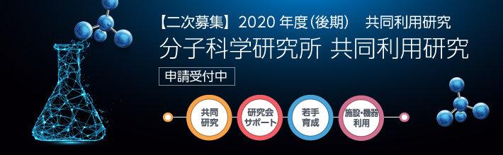 【二次募集】2020年度・後期 共同利用研究