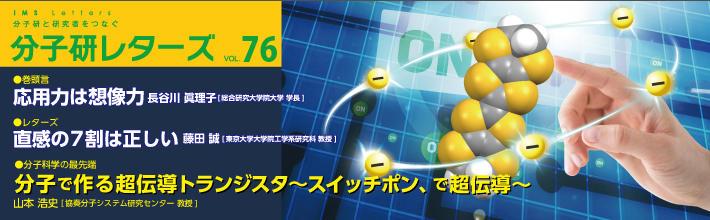 分子研レターズ76