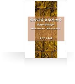 分総研大パンフ2001