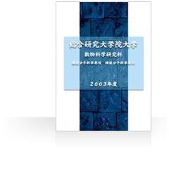 分総研大パンフ2003