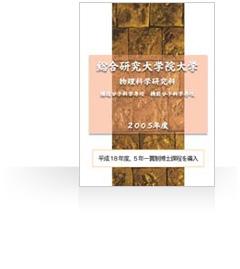 分総研大パンフ2005
