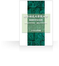 分総研大パンフ2006