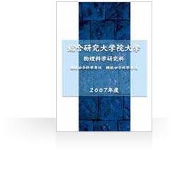 分総研大パンフ2007