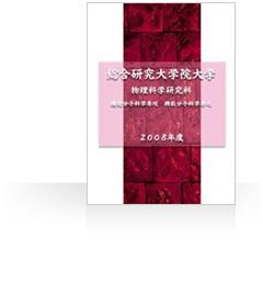 分総研大パンフ2008