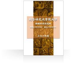 分総研大パンフ2009