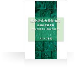 分総研大パンフ2010