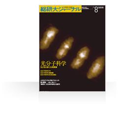 総研大ジャーナル2005No.8