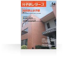 分子研レターズ56