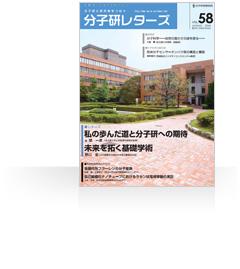 分子研レターズ58