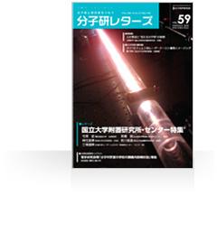 分子研レターズ59