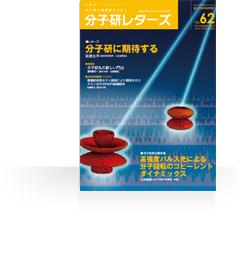 分子研レターズ62