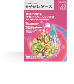 分子研レターズ63