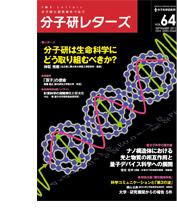 分子研レターズ64