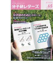 分子研レターズ65