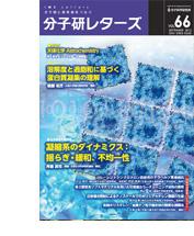 分子研レターズ66