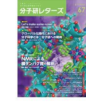 分子研レターズ67