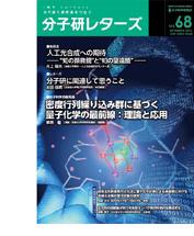 分子研レターズ68