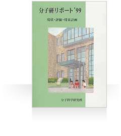 分子研リポート1999