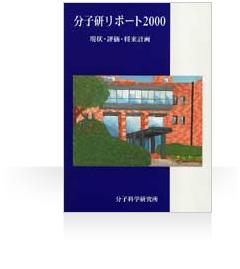 分子研リポート2000
