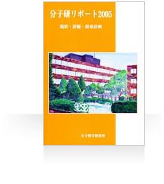 分子研リポート2005