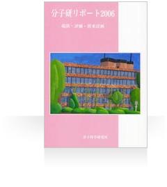 分子研リポート2006