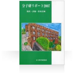 分子研リポート2007