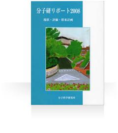 分子研リポート2008