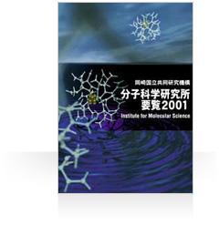 分子科学研究所要覧2001
