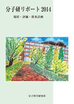 分子研リポート2014