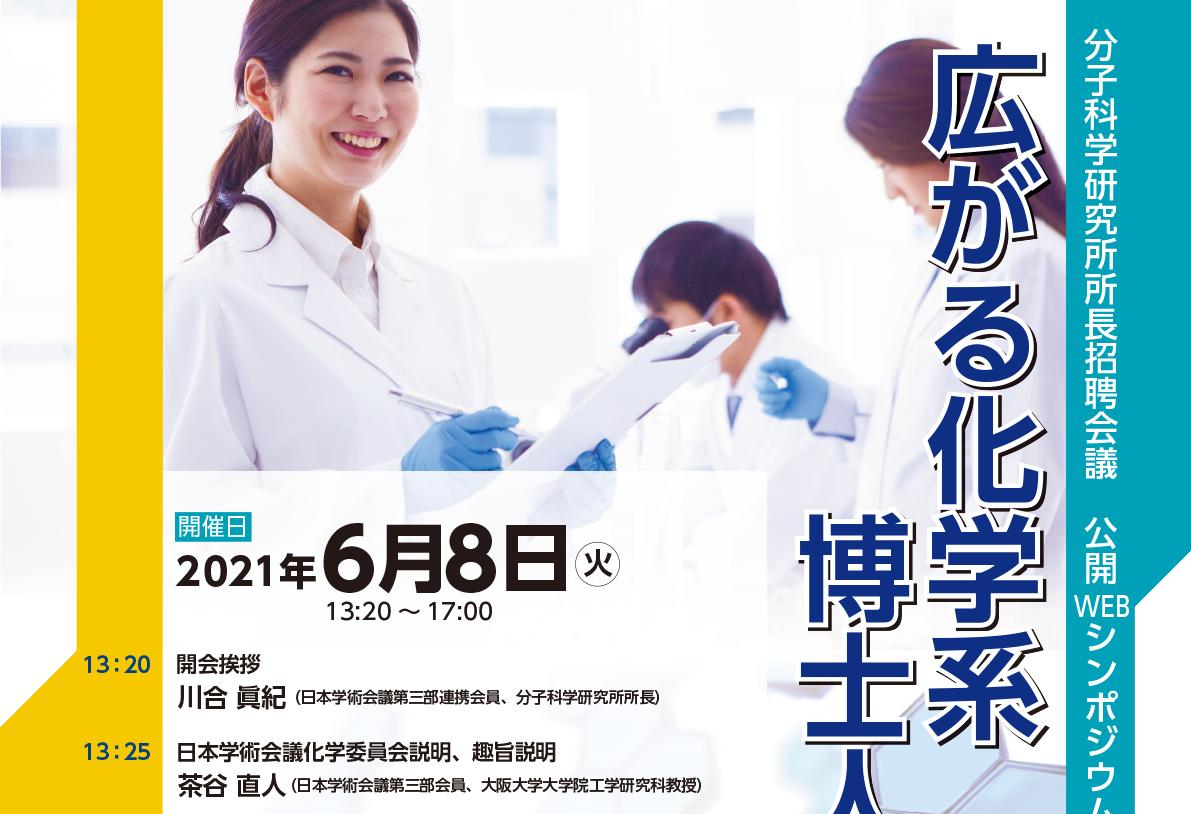 所長招聘会議(6/8)