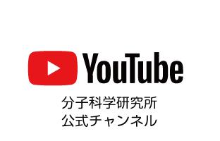 分子研公式チャンネル